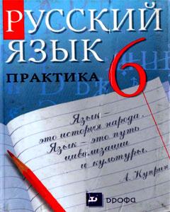 Учебник по русскому языку 6 класс лидман-орлова решебник.