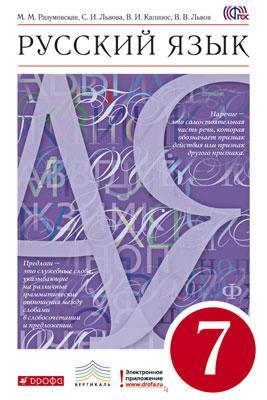 С. И. Львова, русский язык. 7 класс – читать онлайн на литрес, 978.
