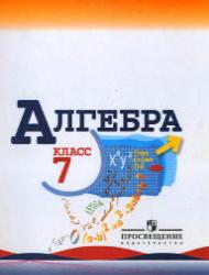 учебник алгебра мордкович 7 класс