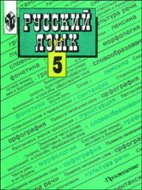 Гдз русский язык 5 класс ладыженская решебник 1 часть ответы.