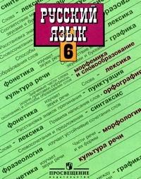 Впр 2018. Русский язык. 6 класс. Образец. Ответы. Критерии.