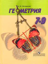 Решебник по геометрии 7 9 класс а. В погорелов.