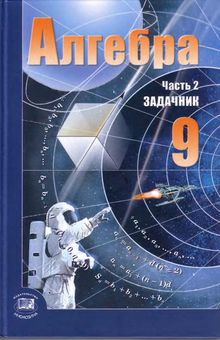 Учебник мордкович по алгебре 8 класс часть 1 читать онлайн.