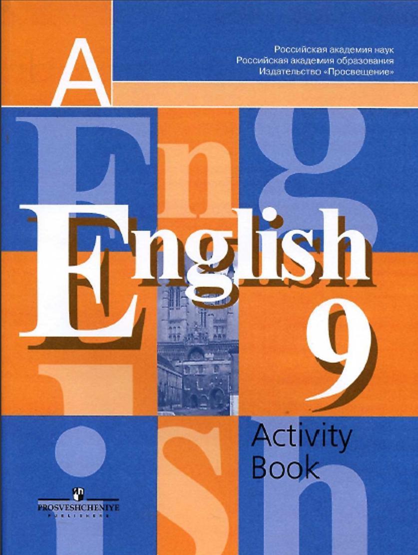 Английский язык 9 класс калинина самойлюкевич решебник.