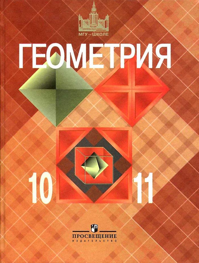 Гдз геометрия 10 класс белянина