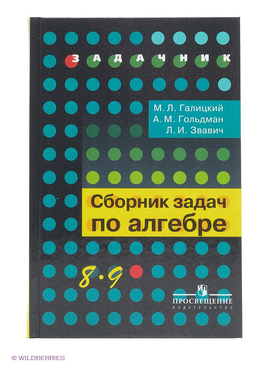 Галицкий сборник задач по алгебре решебник 8-9.