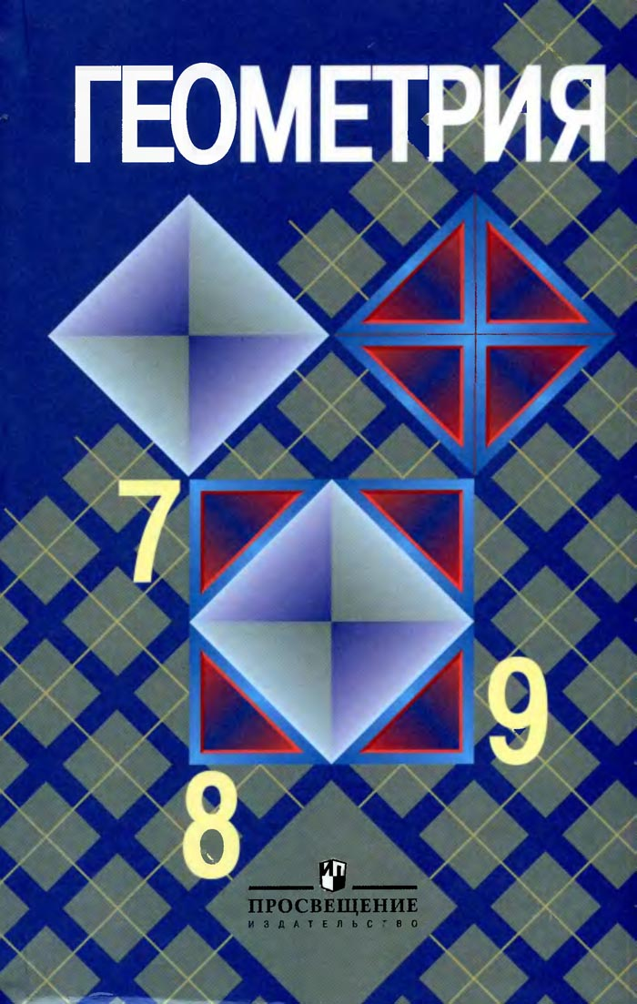 Решебник атанасян геометрия 7-9 класс скачать.