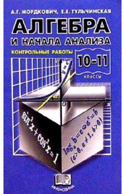 Решебник по алгебре 11 класс мордкович профи.